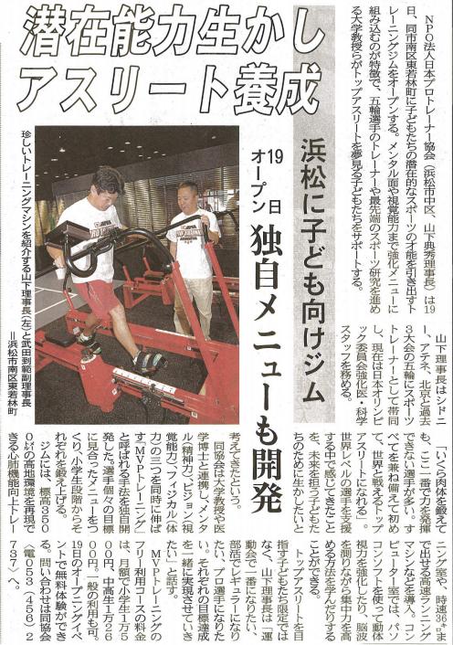静岡新聞2011年9月16日