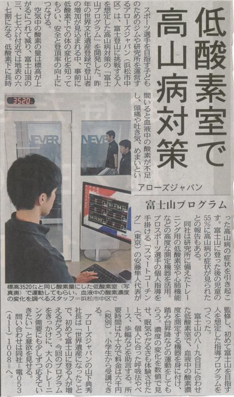 中日新聞2014年7月5日