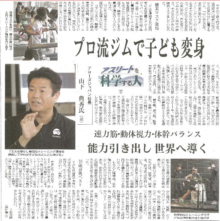 日経産業新聞2015年11月27日
