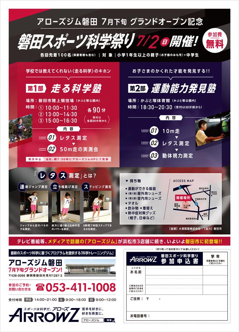 磐田スポーツ科学祭り